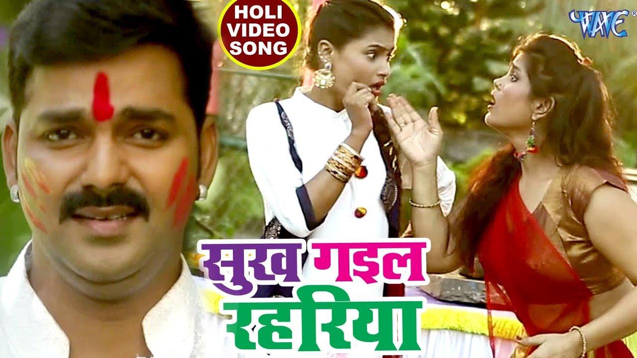 Sukh Gail Rahariya Pawan Singh New Holi Songs
