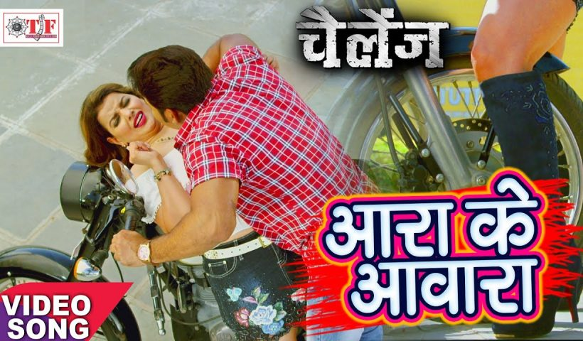 Aara Ke Awaara HD Video Song - Pawan Singh & Alka Jha
