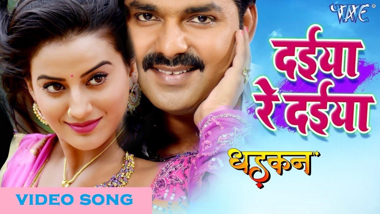 Daiya Re Daiya Bhojpuri Pawan Singh