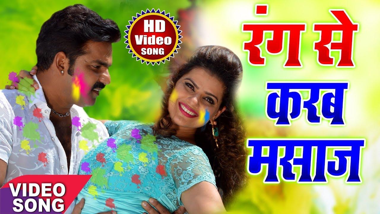 Pawan Singh Rang Se Karab Masaz Masti Fagun Ke Bhojpuri Holi Song