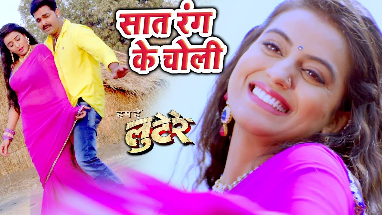 Watch Saat Rang Ke Choli Pawan Singh Full HD Song