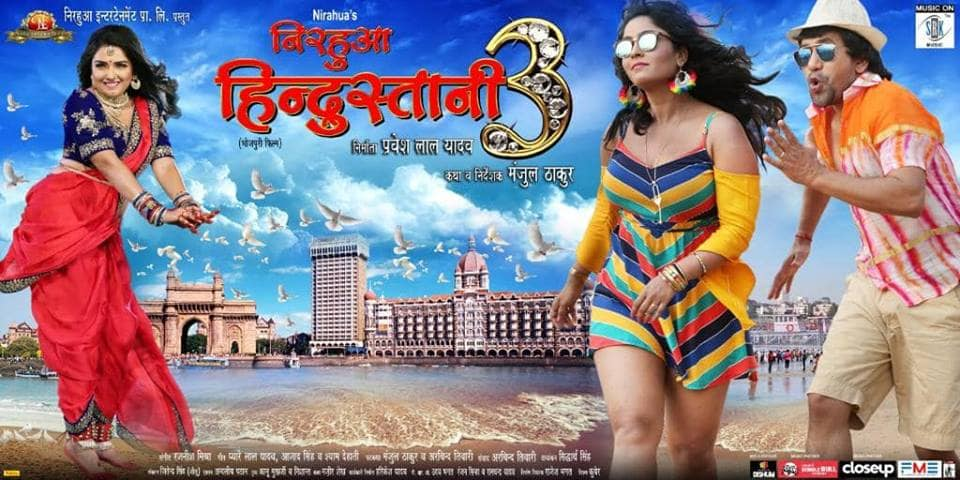 Nirahua Hindustani 3 Movie Trailer Release Video Song me Amrapali Dubey or Nirahua ka Jalwa