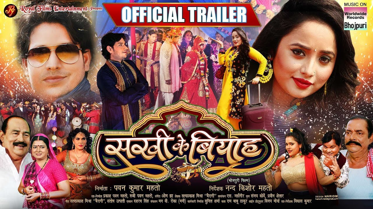 Sakhi Ke Biyah Bhojpuri Movie Trailer Release 2018