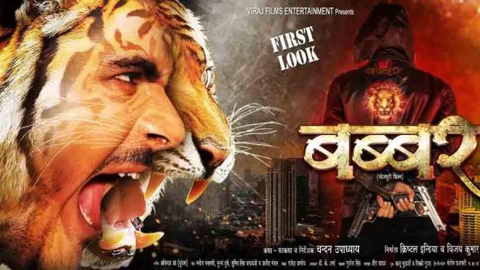 Babbar Bhojpuri Movie