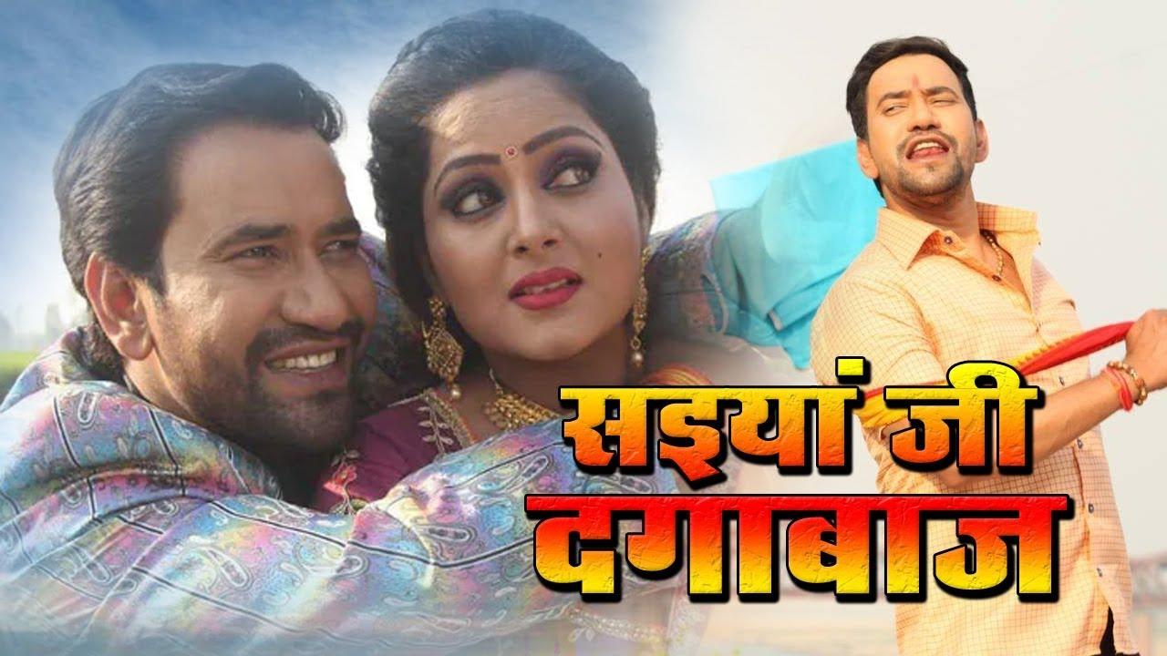 Saiyan Ji Dagabaaz Bhojpuri Movie Trailer Nirahua