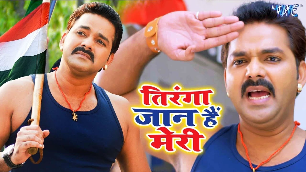 Tiranga Bhojpuri Movie, Pawan Singh and Madhu Sharma
