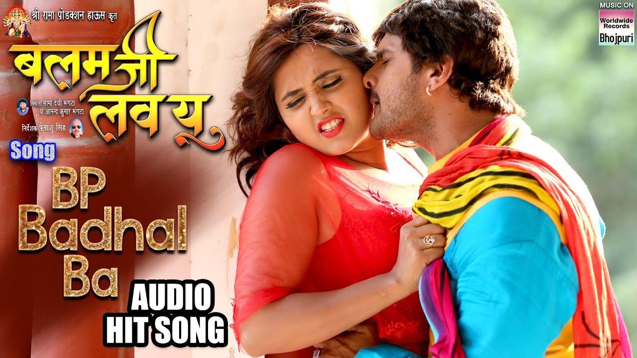BP Badhal Ba' from Bhojpuri movie 'Balam Ji I Love You'
