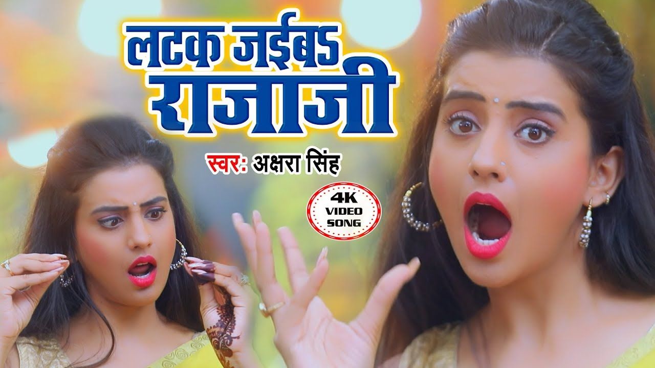 Akshara Singh Latak Jaiba Raja Ji Bhojpuri Video Song Download