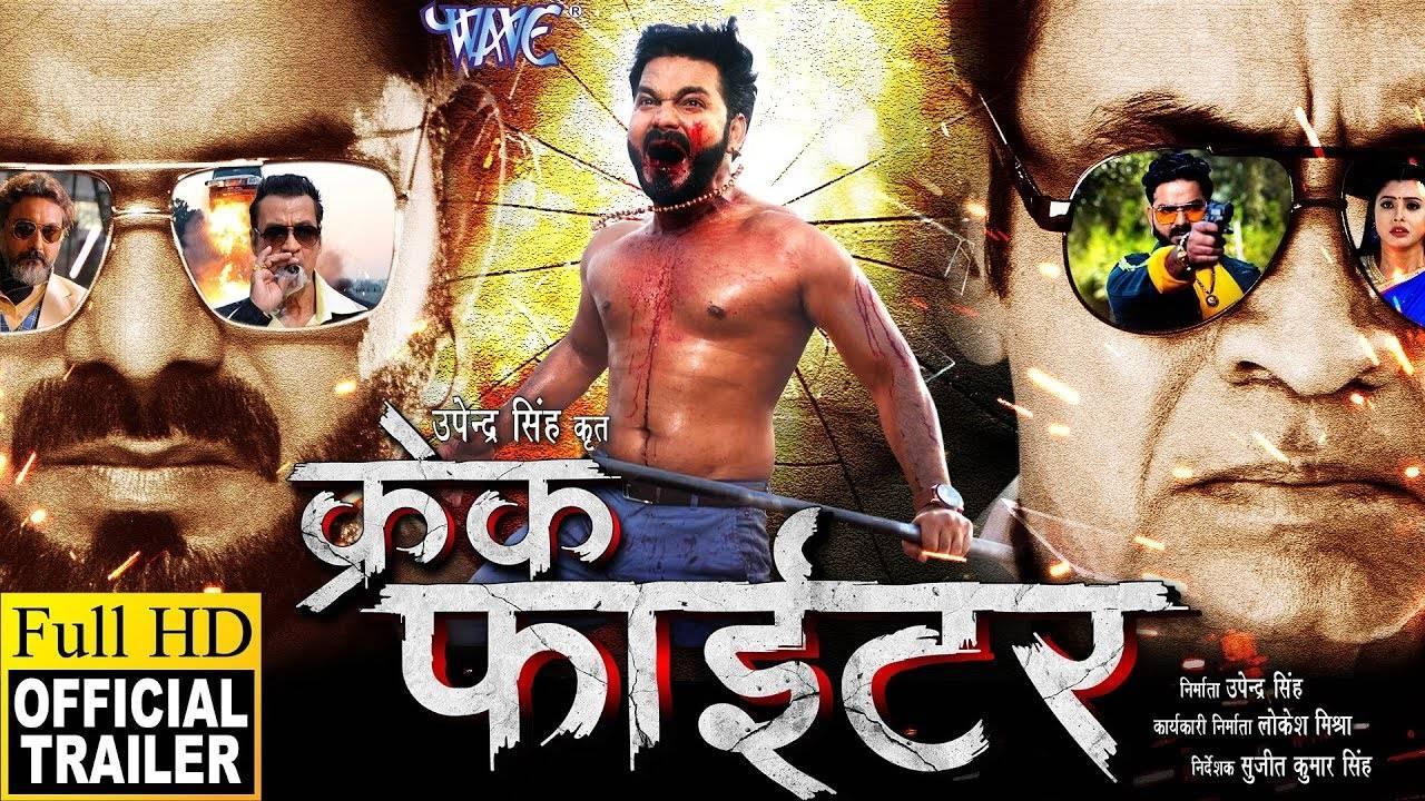 Crack Fighter Bhojpuri Movie Trailer Pawan Singh