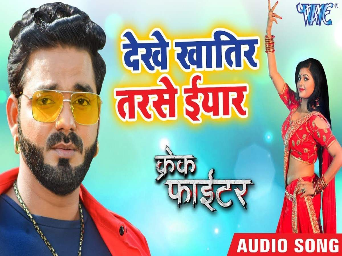 Dekhe Khatir Tarse Yaar Pawan Singh Crack Fighter Superhit Bhojpuri Video Songs