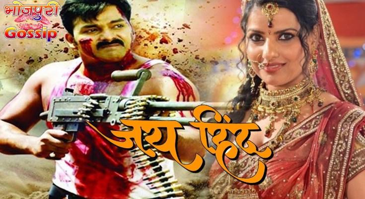 Jai-Hind-Bhojpuri-Movie-Poster
