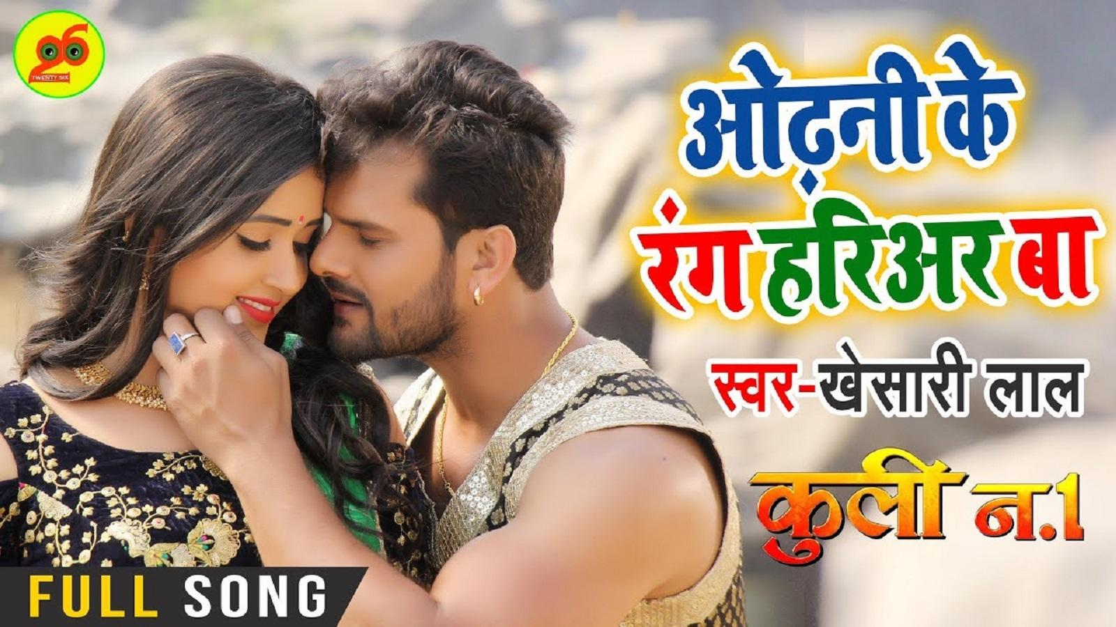 Odhani ke rang hariyar ba mp3 song download