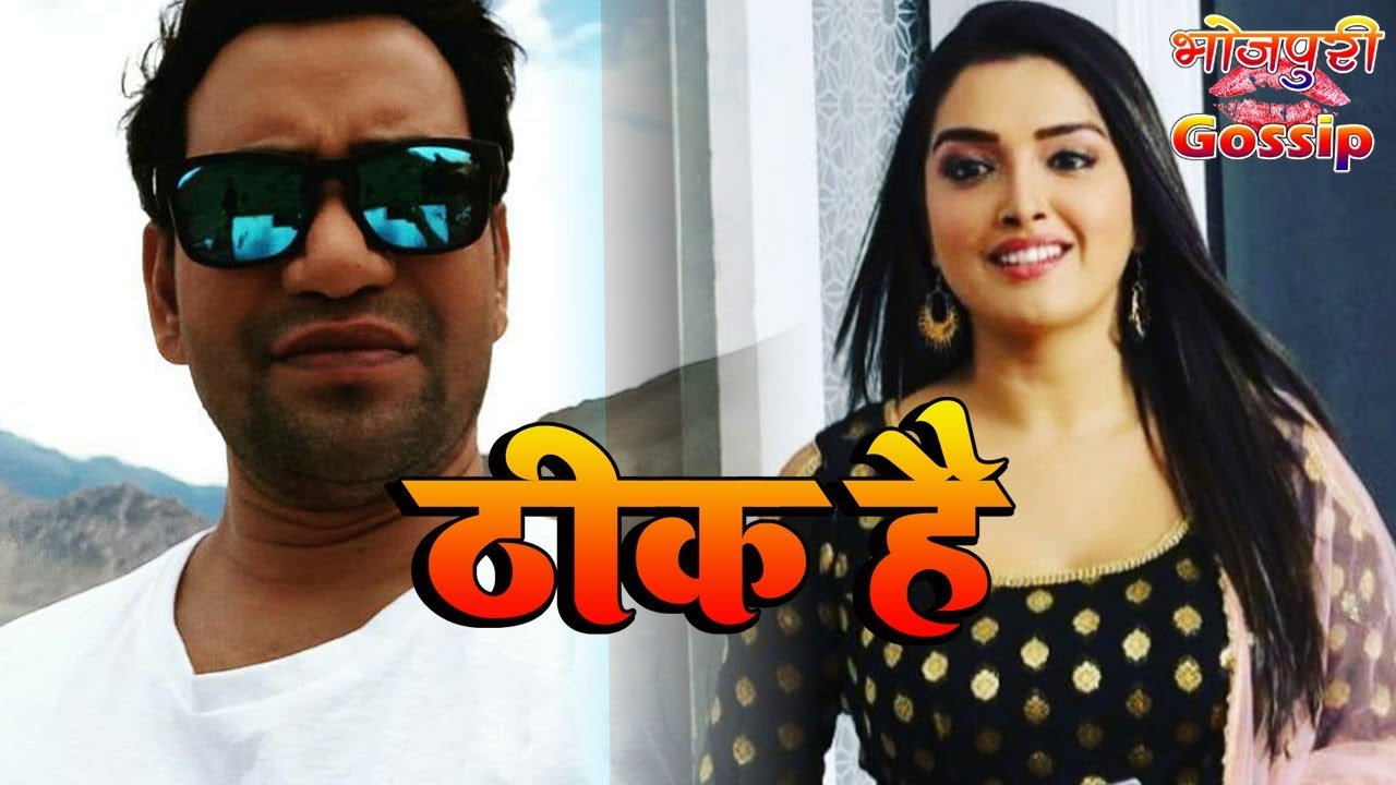 Thik Hai Bhojpuri Movie Dinesh Lal Yadav and Amrapali Dubey