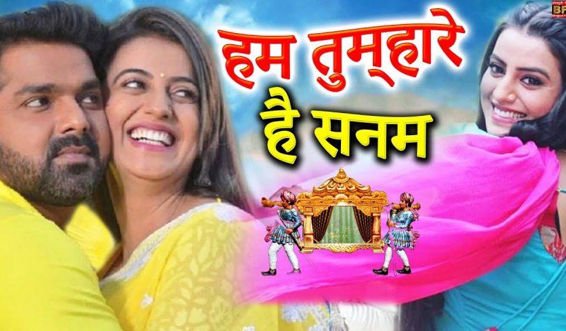 Hum Tumhare Hain Sanam Bhojpuri Hindi Film Poster