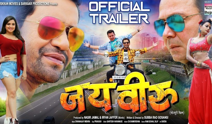 Jai Veeru Bhojpuri Movie Poster, Trailer, Cast & Crew Details