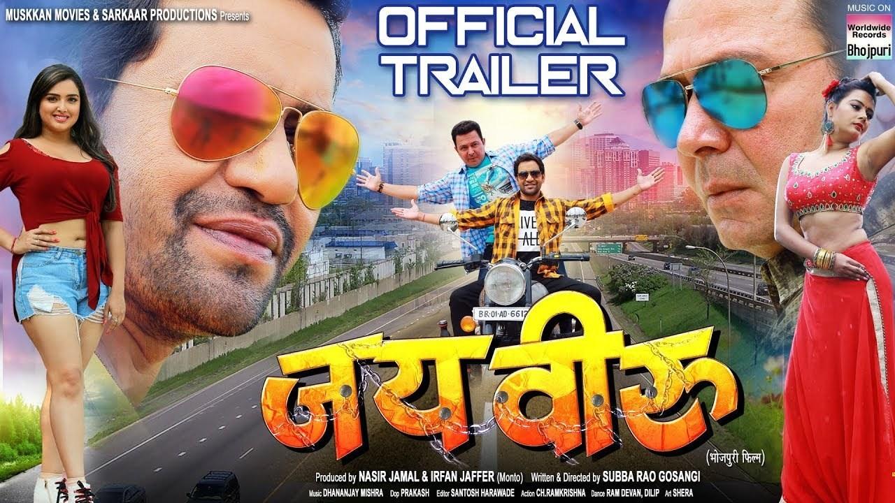 Jai Veeru Bhojpuri Movie Poster, Trailer, Cast & Crew Details