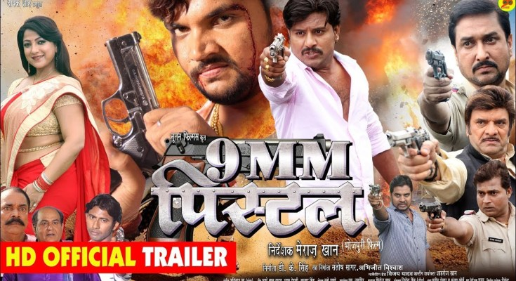 9MM Pistol Bhojpuri Movie Trailer