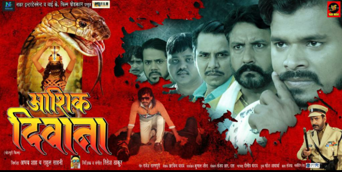 Aashiq Deewana Bhojpuri Movie Trailer