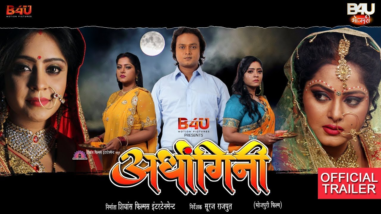Ardhangini Bhojpuri Movie Trailer
