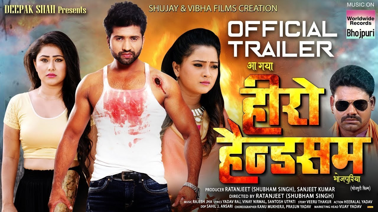 Hero Handsome Bhojpuri Movie Trailer