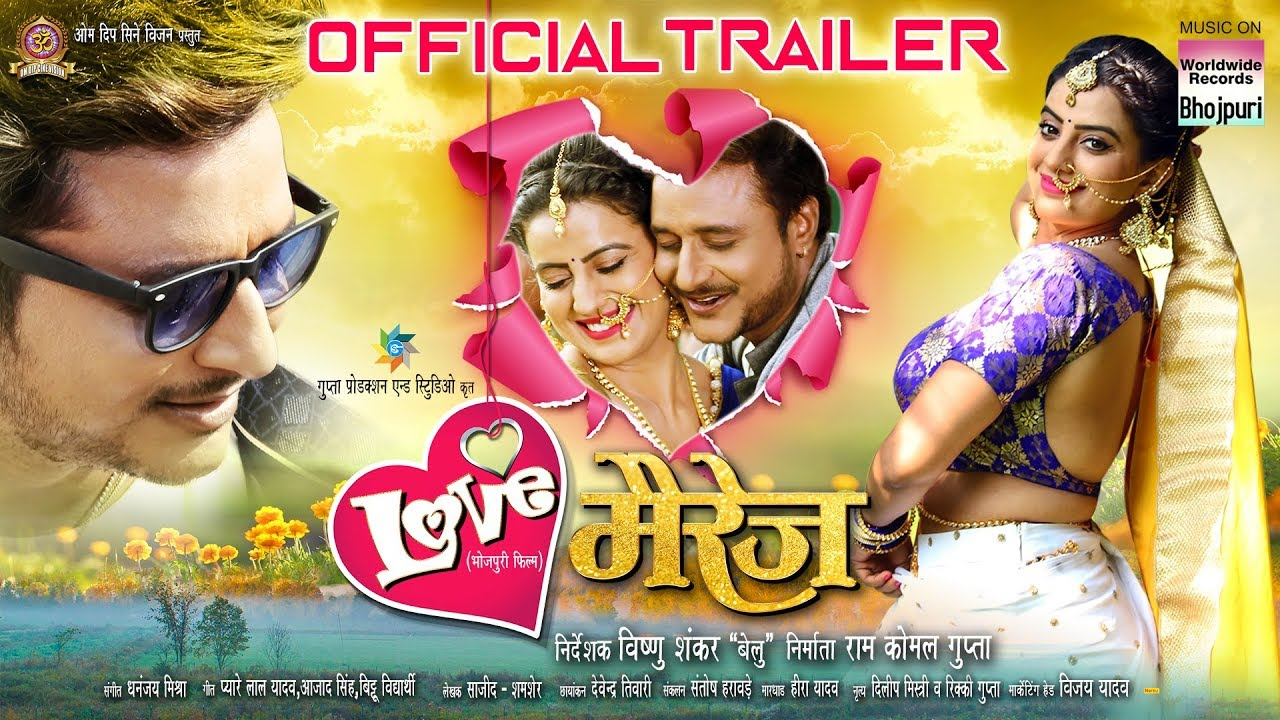 Love Marriage Bhojpuri Movie Trailer
