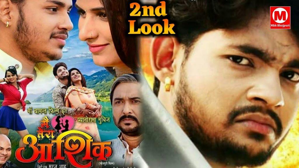 Main Tera Aashiq Bhojpuri Movie Poster