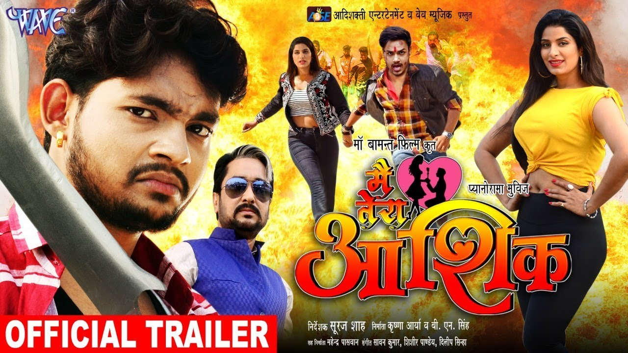 Main Tera Aashiq Bhojpuri Movie Trailer