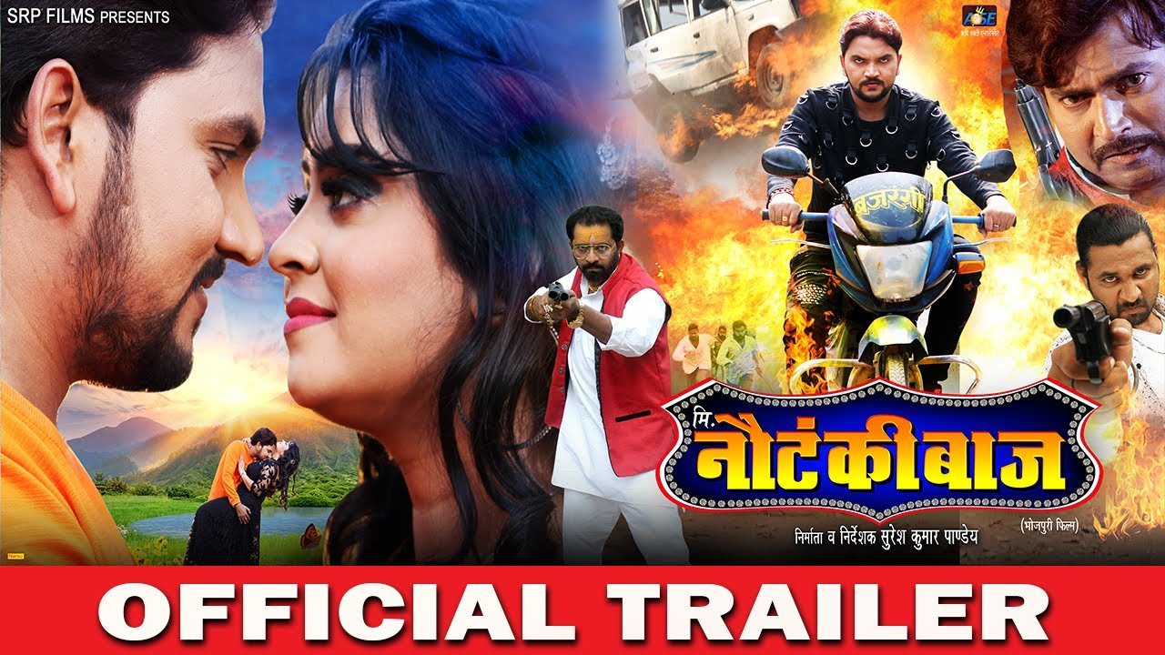 Mr Nautanki Baaz Bhojpuri Movie Trailer