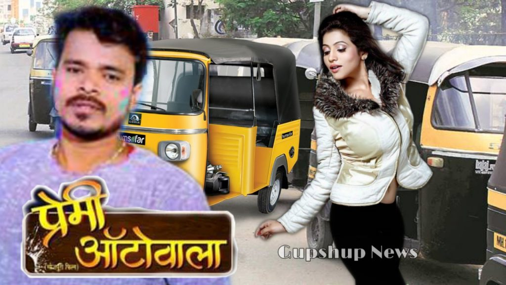 Premi Autowala Bhojpuri Movie Poster