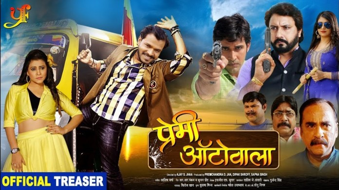 Premi Autowala Bhojpuri Movie Trailer