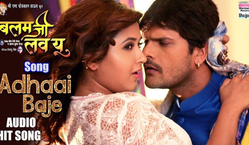 Adhaai Baje, Khesari Lal Yadav, Balam Ji Love You