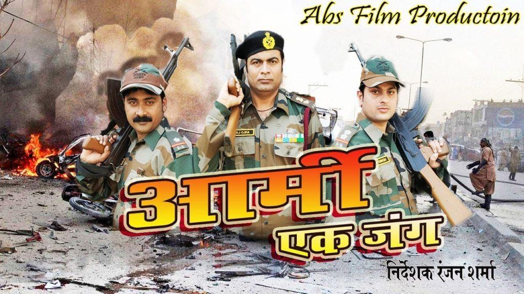 Army Ki Jung Bhojpuri Movie First Look