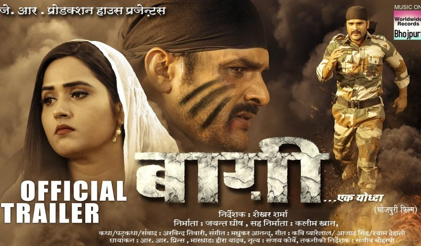 Baaghi Bhojpuri Movie Official Trailer