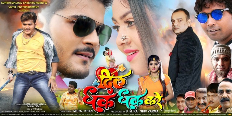 Dil Dhak Dhak Kare Bhojpuri Movie Trailer