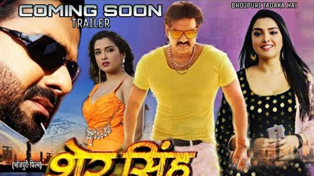 Sher Singh Bhojpuri Movie Poster