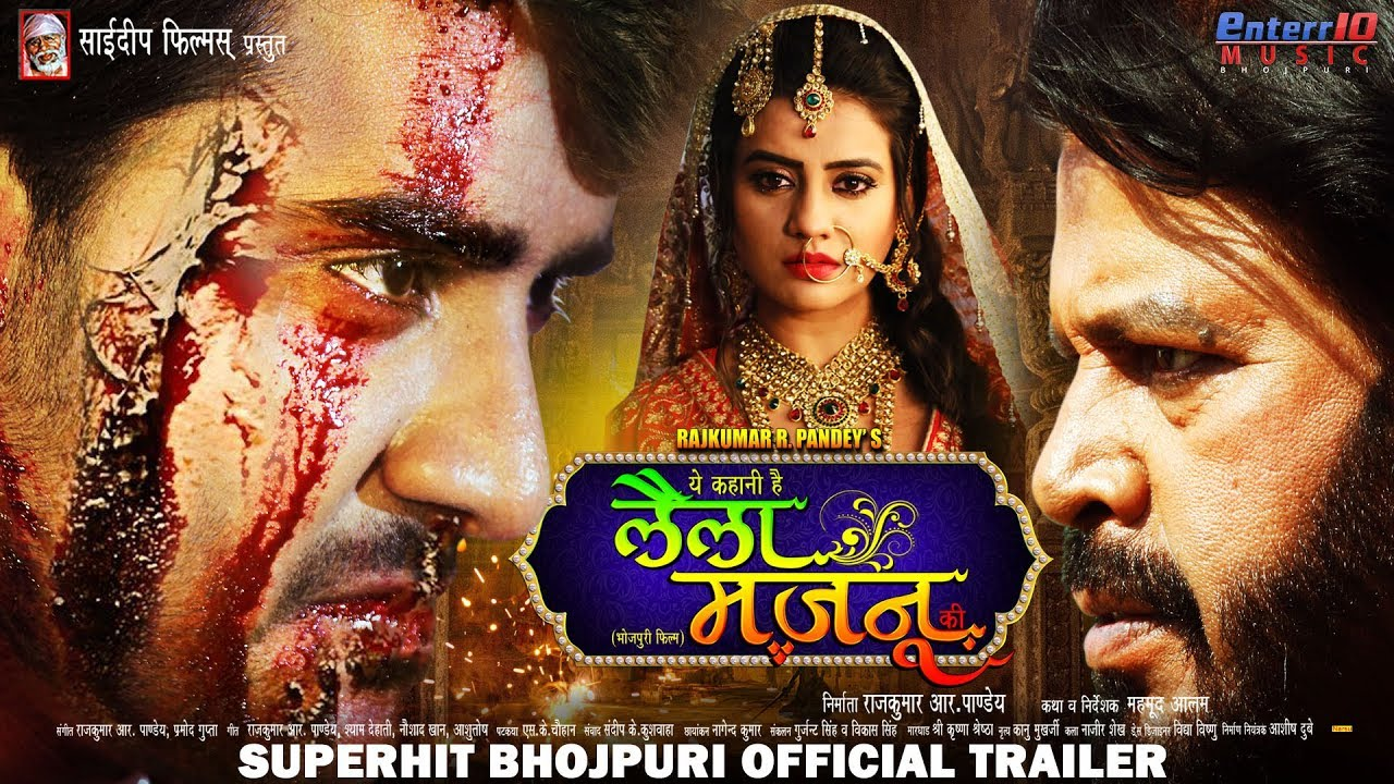 Laila Majnu Bhojpuri Movie