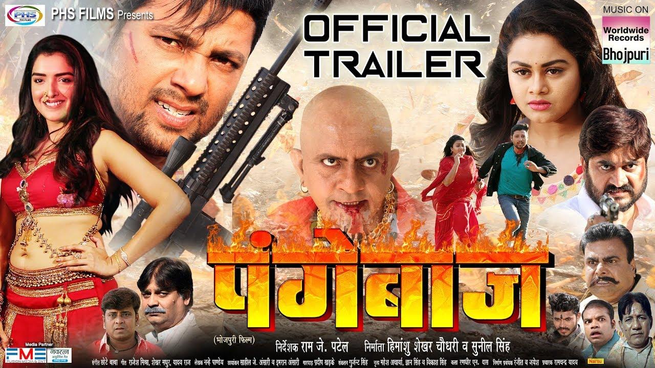 Pangebaaz Bhojpuri Movie