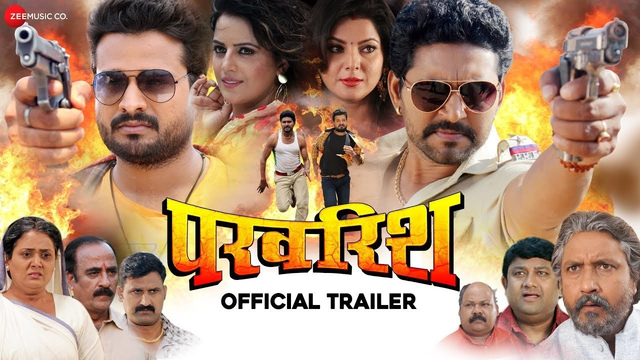 Parvarish Bhojpuri Movie Trailer