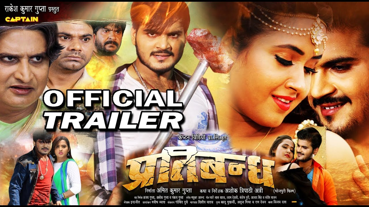 Pratibandh Bhojpuri Movie