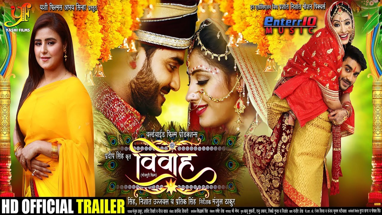 Vivah Bhojpuri Movie Trailer 2019