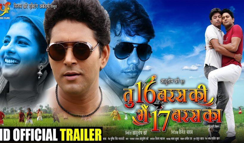 Tu 16 Baras Ki Mai 17 Baras Ka Bhojpuri Movie Trailer