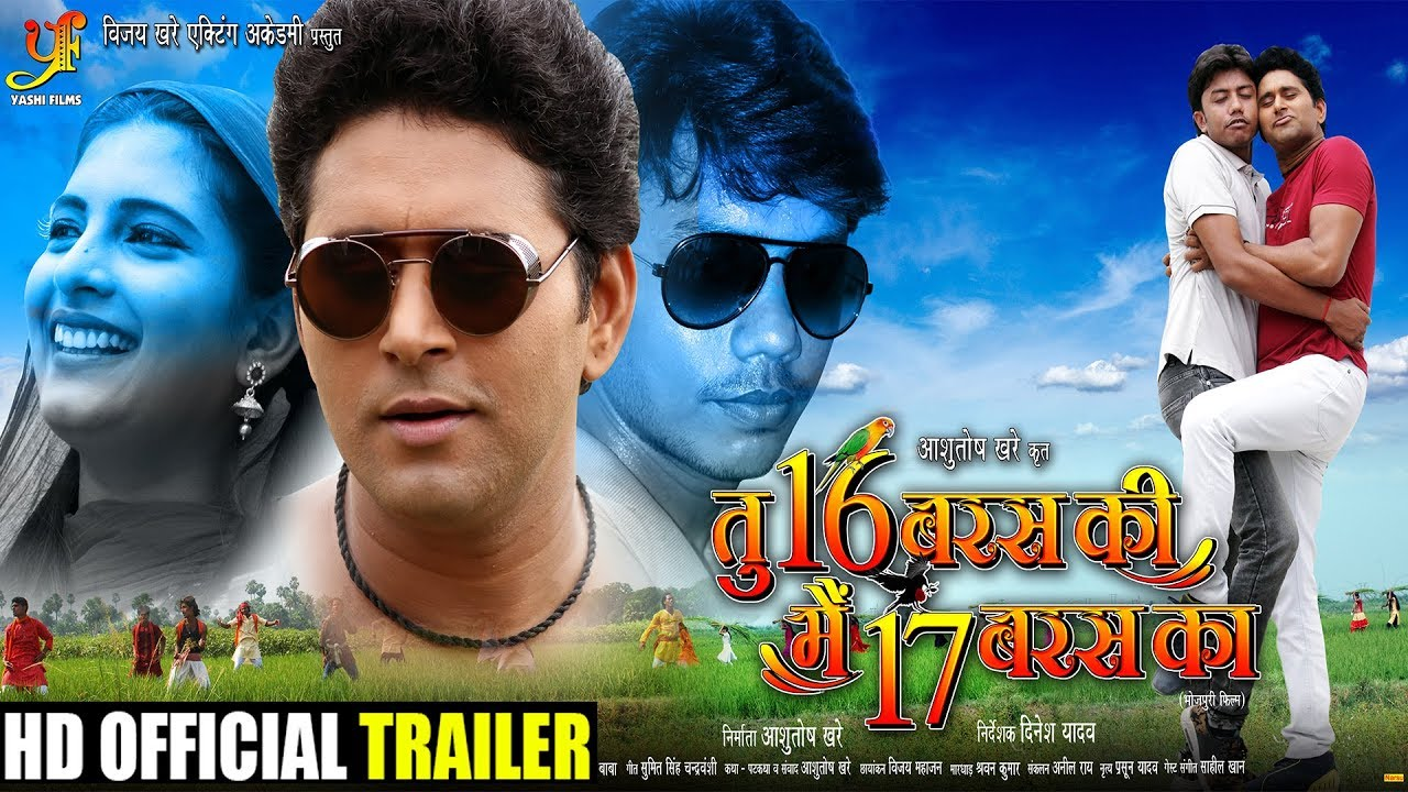 Tu 16 Baras Ki Mai 17 Baras Ka Bhojpuri Movie Trailer