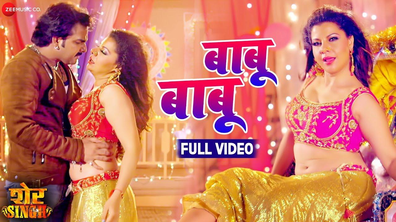 Babu Babu - Pawan Singh - Priyanka Singh - Sher Singh