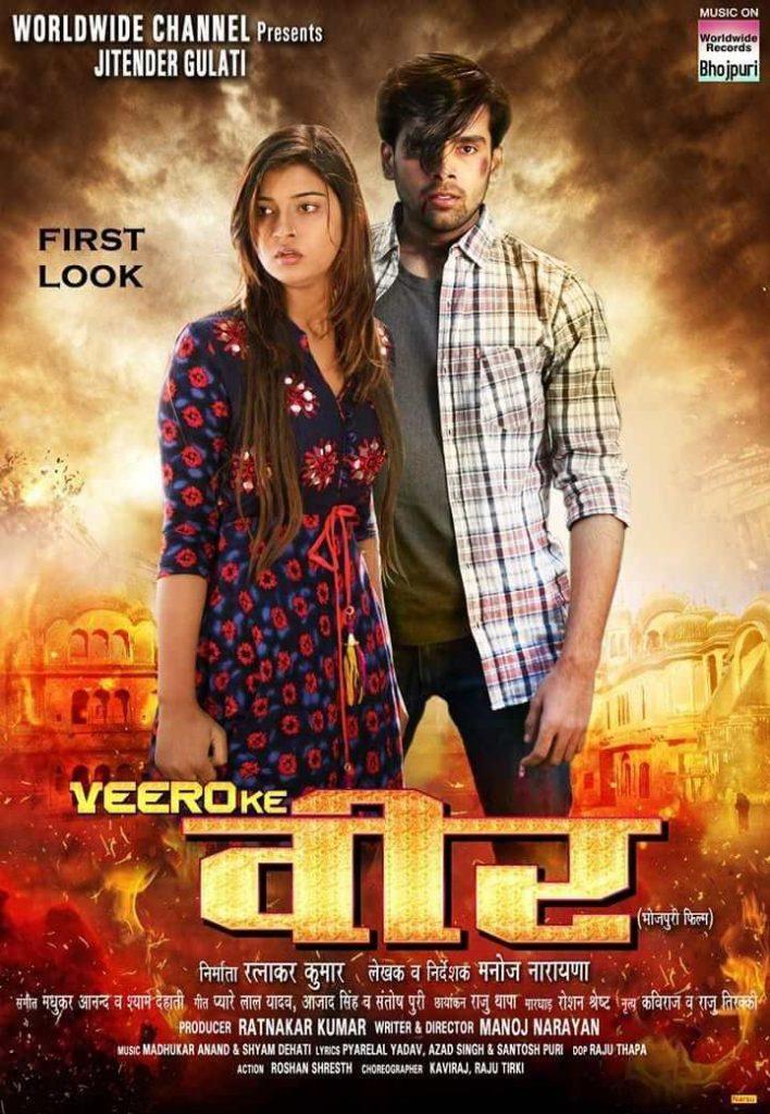 Veero Ke Veer Bhojpuri Movie Trailer 2019 - TheBhojpuri.in