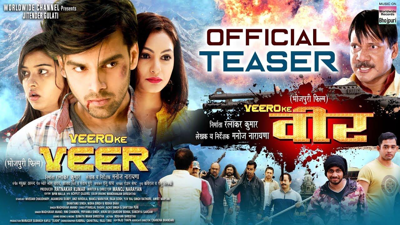 Veero Ke Veer Bhojpuri Movie Trailer