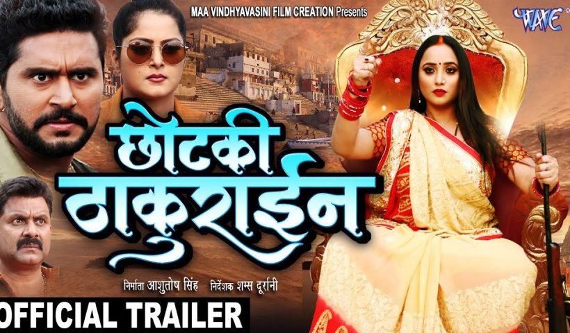 Chotki Thakurain Bhojpuri Movie Trailer