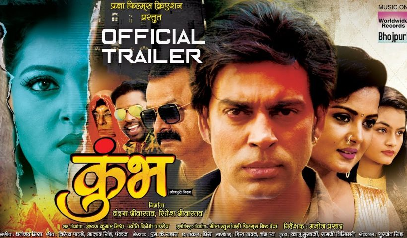 Kumbh Bhojpuri Movie Trailer