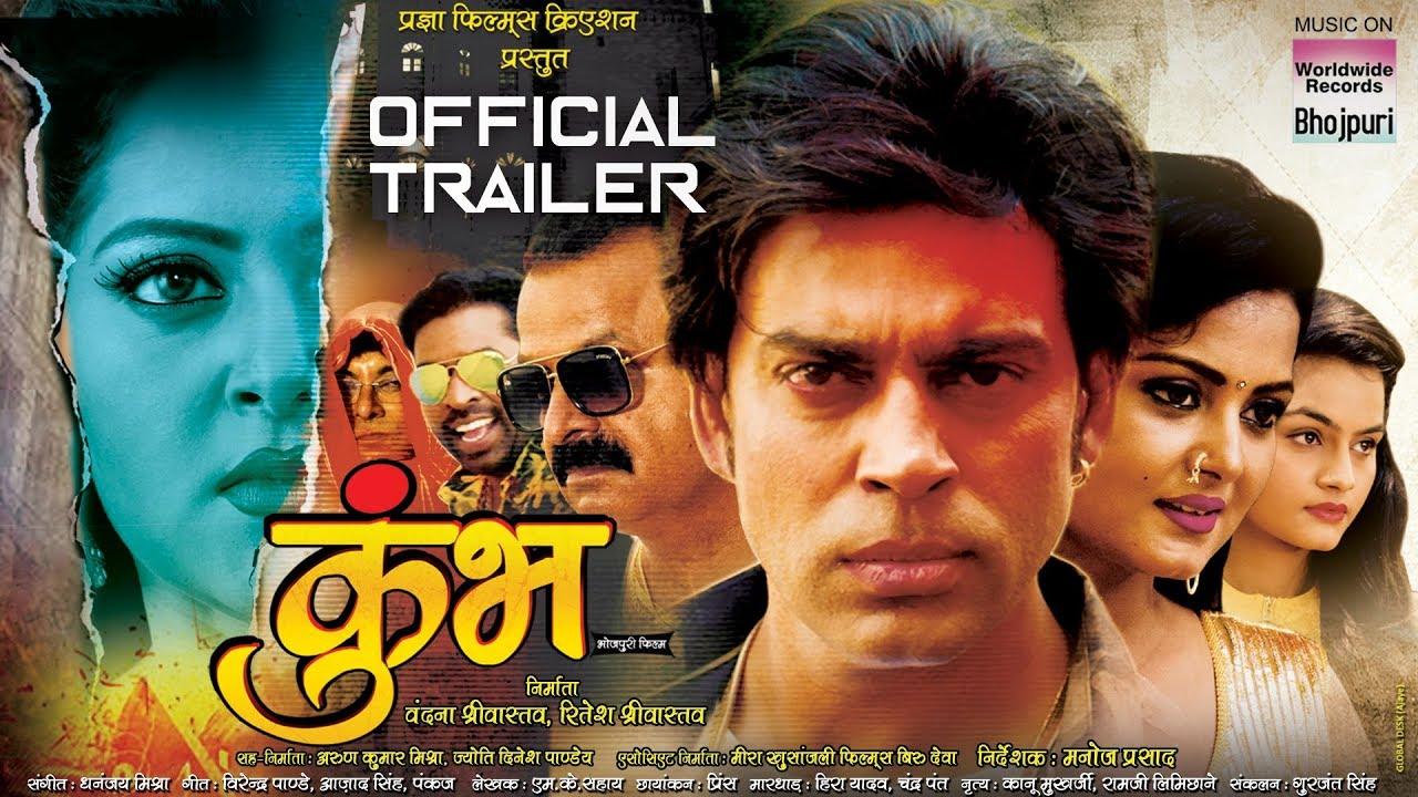 Kumbh Bhojpuri Movie Trailer
