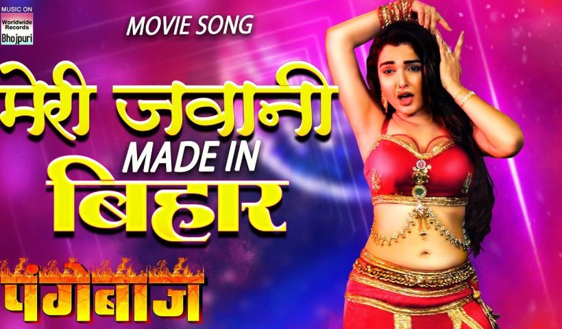 Meri Jawani Hai Made In Bihar, Aamrapali Dubey