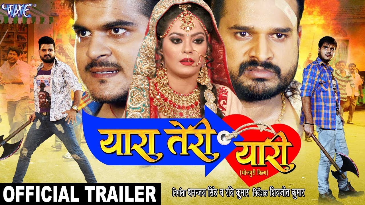 Yara Teri Yari Bhojpuri Movie Trailer